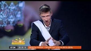 Конкурс «Мисс Украина» выиграет мужчина | Дизель Утро