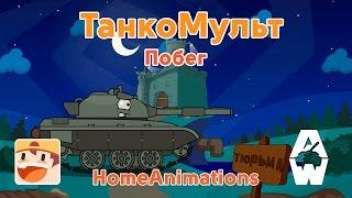 Побег - Мультики про танки