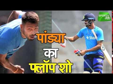Hardik Pandya's Flop Show | Sports Tak