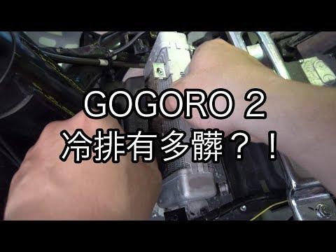 洋叔叔 拆解 gogoro 2 看冷排有多髒