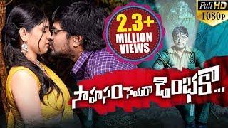 Sahasam Seyara Dimbaka Latest Telugu Full Movie  2015