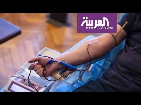 العرب اليوم - شاهد: فوائد صحية عظيمة للتبرع بالدم