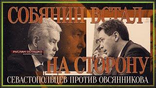 Мэр Москвы Собянин встал на сторону севастопольцев против Овсянникова