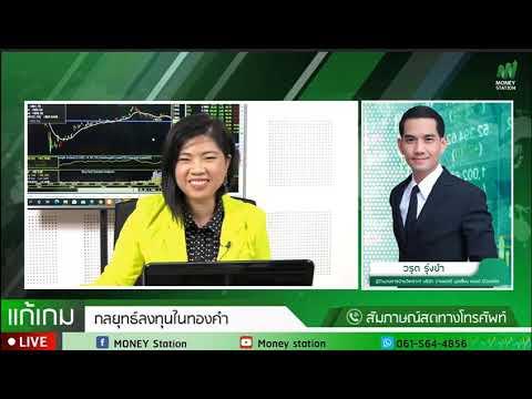Money Station : รายการ แก้เกมส์ by YLG 14-07-2020