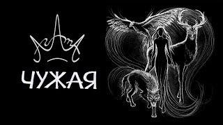 АгАтА – ЧУЖАЯ (Премьера клипа, 2020)
