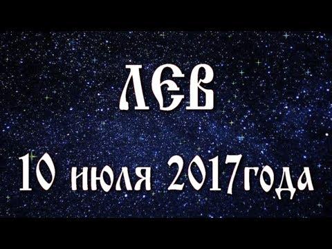 Гороскоп на 10 июля 2017 года Лев