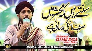 Suntay Hain Ke Mehshar Mein Sirf Un Ki Rasayi Hai   Tayyab Raza Attari
