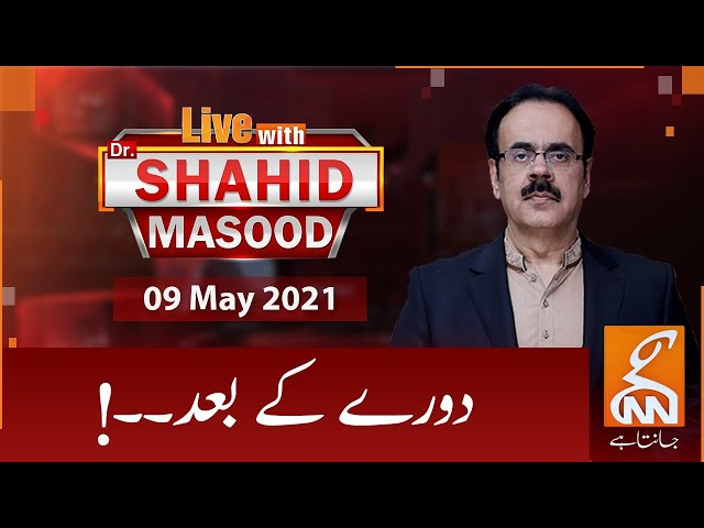 Live with Dr Shahid Masood GNN News 9 May 2021