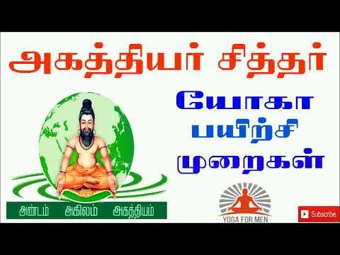அகத்தியர் சித்தர் யோகா பயிற்சி முறைகள் sri Agathiyar  Yoga
