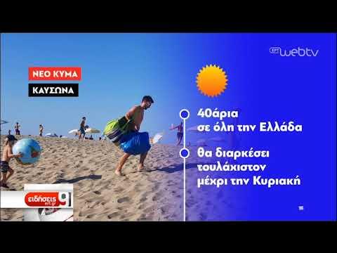 Άνοδος της θερμοκρασίας – Έκτακτο Δελτίο της ΕΜΥ   07/08/2019   ΕΡΤ