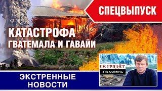 Катастрофа. Внезапное извержение вулканов: Гватемала и Гавайи