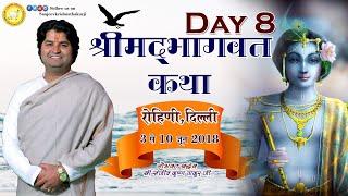 Shrimad Bhagwat Katha (Rohini, Delhi) Day-8 || Year-2018 || Shri Sanjeev Krishna Thakur Ji || Part 1