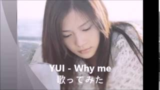 YUI - Why me 歌ってみた【Fyshea】
