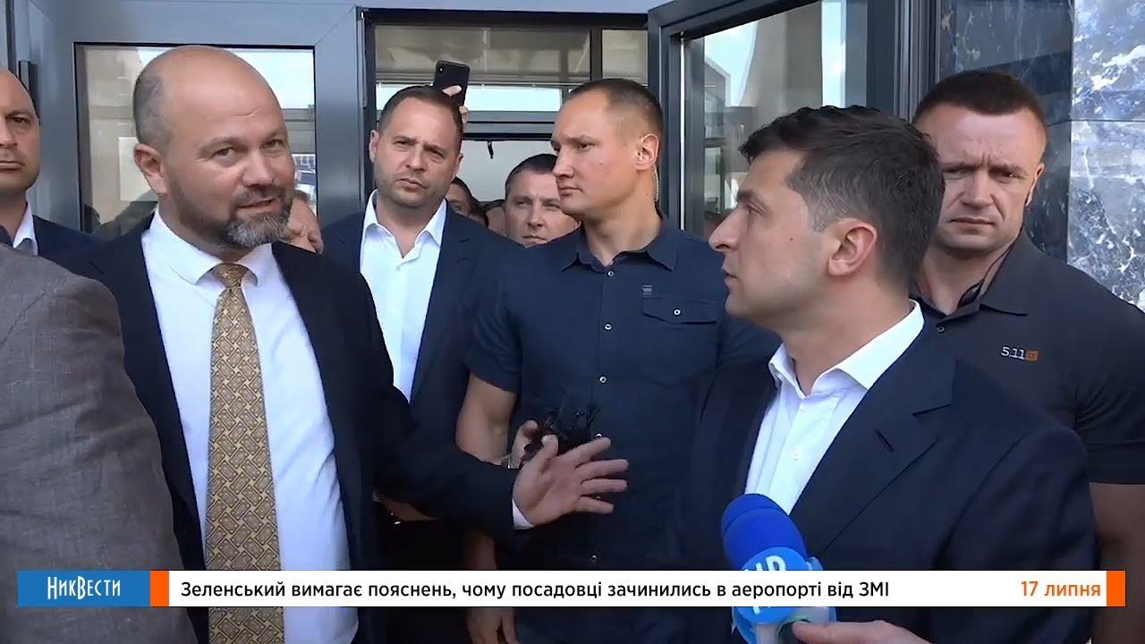Чиновники не впустили в аэропорт СМИ
