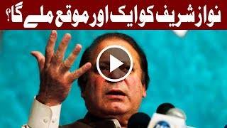 Nawaz Sharif deserves chance of fair trial - Lawyer - Headlines 12:00 PM - 13 Sep 2017   Kholo.pk