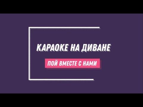 НИЛЕТТО - Любимка (КАРАОКЕ) НОВИНКА БЕЗ СЛОВ КараокенаДиване