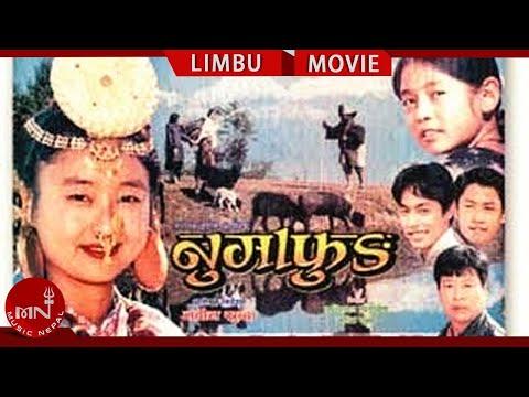 Numafung | Nepali Movie