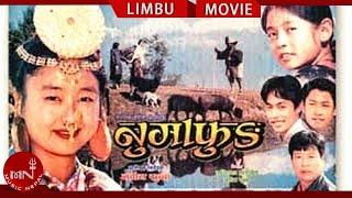 Numafung | Superhit Nepali Limbu Full Movie Ft Alok Nembang, Prem Subba, Anupama Subba, Ramesh S