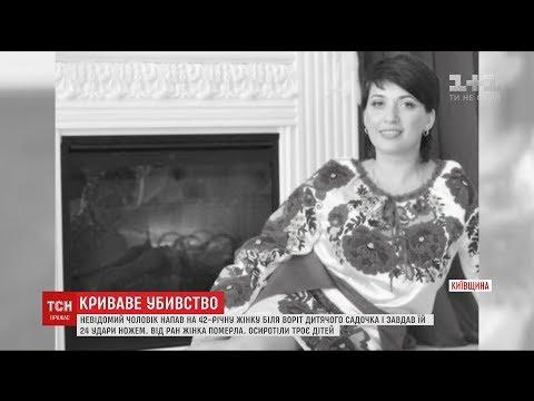З'явились подробиці жорсткого вбивства багатодітної матері у Фастові (ВІДЕО)