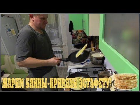 Жарим блины / Приняли эстафету! / Семья в деревне