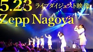 ~名古屋に初上陸!~【2015.5.23ライブダイジェスト映像】アイドルネッサンス