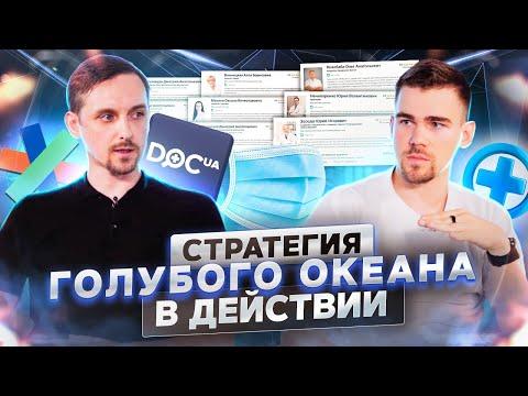 Сергей Казанцев, Doc.ua: Агрегатор медицинских центров с 1 400 000 посещений в месяц | ПР #101