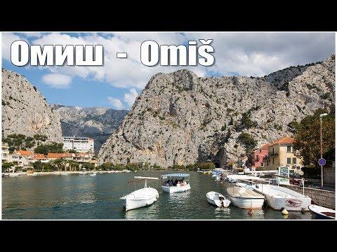 Хорватия: Омиш  |  Hrvatska: Omiš