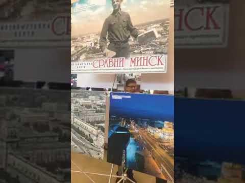 Открытие фотовыставки «Сравни Минск»