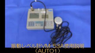 振動レベル計 VM-53A