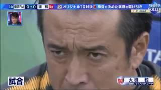 浦和レッズ武藤勝敗を分けた駆け引き