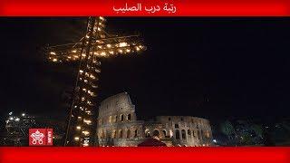 البابا فرنسيس – رتبة درب الصليب ١۹-٤-٢٠١۹