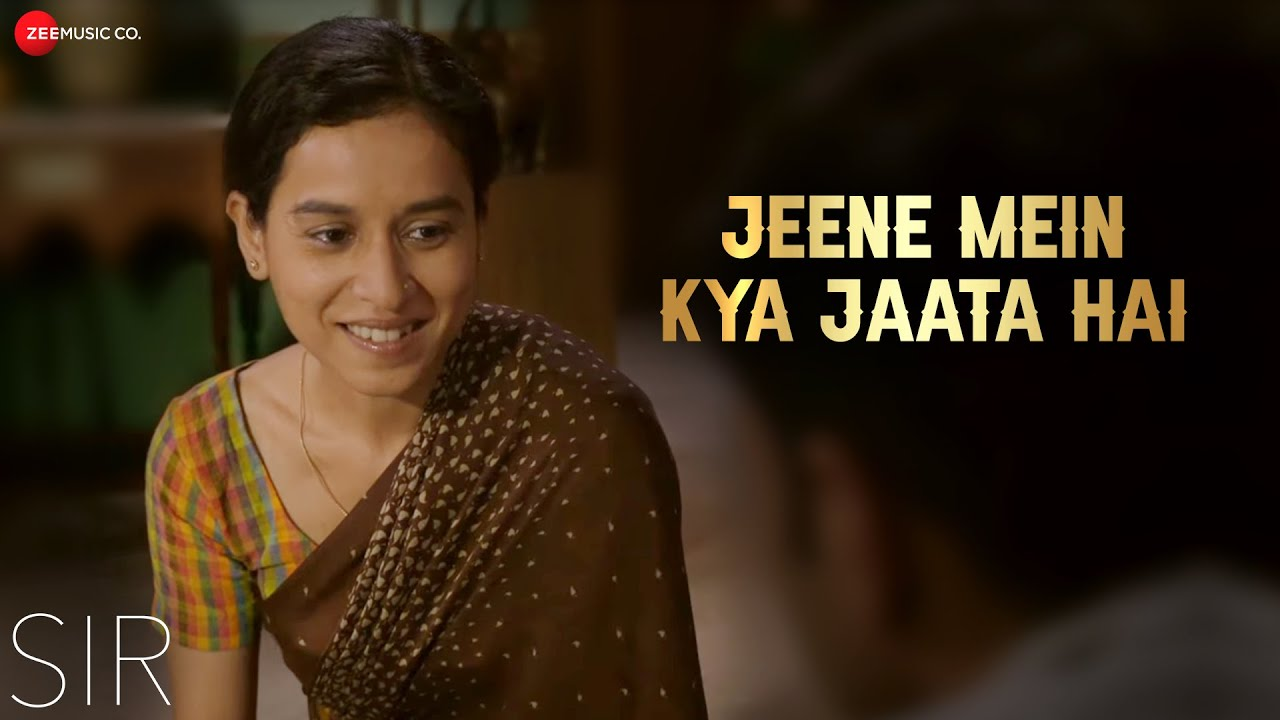 Jeene Mein Kya Jaata Hai Lyrics - Sir Full Song Lyrics | Tillotama Shome, Geetanjali Kulkarni - Lyricworld