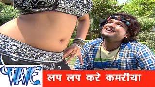 Lap Lap Kare Kamariya Kela Ke Khela Ritesh Pandey Bhojpuri