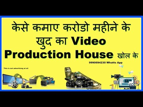 How to start Video Production house हिंदी में