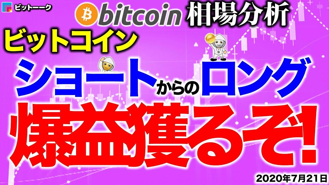 【ビットコイン 仮想通貨】次の下ヒゲを狙ってショートからのロングで爆益獲るぞ!【2020年7月21日】BTC、ビットコイン、XRP、リップル、仮想通貨、暗号資産、爆上げ、暴落 #仮想通貨