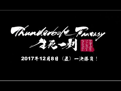 《Thunderbolt Fantasy東離劍遊記 生死一劍》正式預告公開!2017年12月8日上映