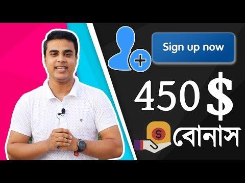 Just Sing Up and Get $450 USD Bonus   Make Money Online Bangla