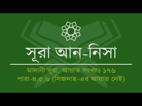 004.Surah An-Nisa (Tilawat & Anubad) | সূরা আন-নিসা (তিলাওয়াত ও অনুবাদ)