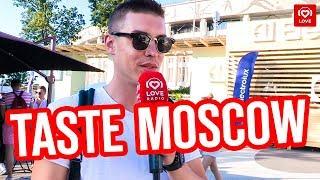 Самая модная еда 2018. Taste moscow.