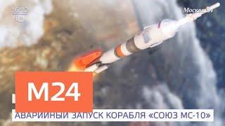 """Специалисты не готовы назвать точные причины аварии корабля """"Союз МС-10"""" - Москва 24"""