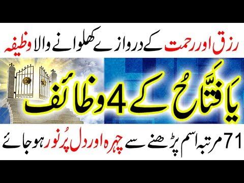 ya fattahu ka wazifa - игровое видео смотреть онлайн на