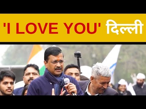 ' I LOVE YOU ' दिल्ली