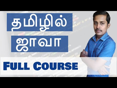 தமிழில் Java (OOPs) Full Course in Tamil -தமிழில் ஜாவா - OOPs Concepts - Payilagam - Muthuramalingam