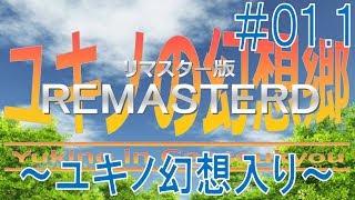 東方MMDユキノの幻想郷01.1~ユキノ幻想郷入り~リマスター版MMD紙芝居ゆきのの幻想郷