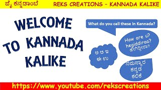 Learn Kannada Alphabets With Kannada Kalike