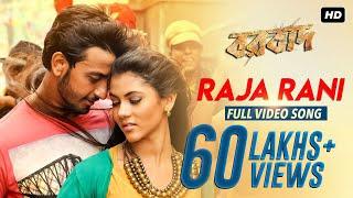 Raja Rani Full Song | Borbaad | Bonny | Rittika | Raj Chakraborty | 2014