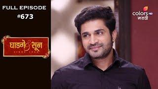 ghadge and soon colors marathi episodes - Kênh video giải