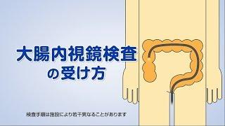 「大腸内視鏡検査の受け方」オリンパス「おなかの健康ドットコム」