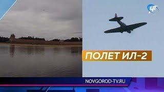 Легендарный Ил-2 выполнил обещанный демонстрационный полет