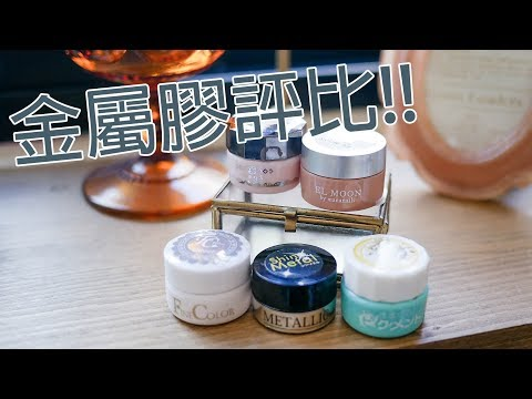 金屬膠評比!!acegel/mananail/pregel/jewelrygel/finecolor